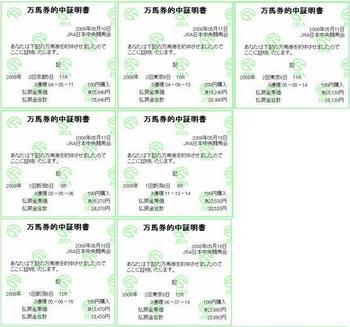 5gatu_manbaken_1.JPG