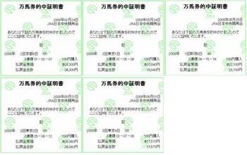 5gatu_manbaken_2_.JPG